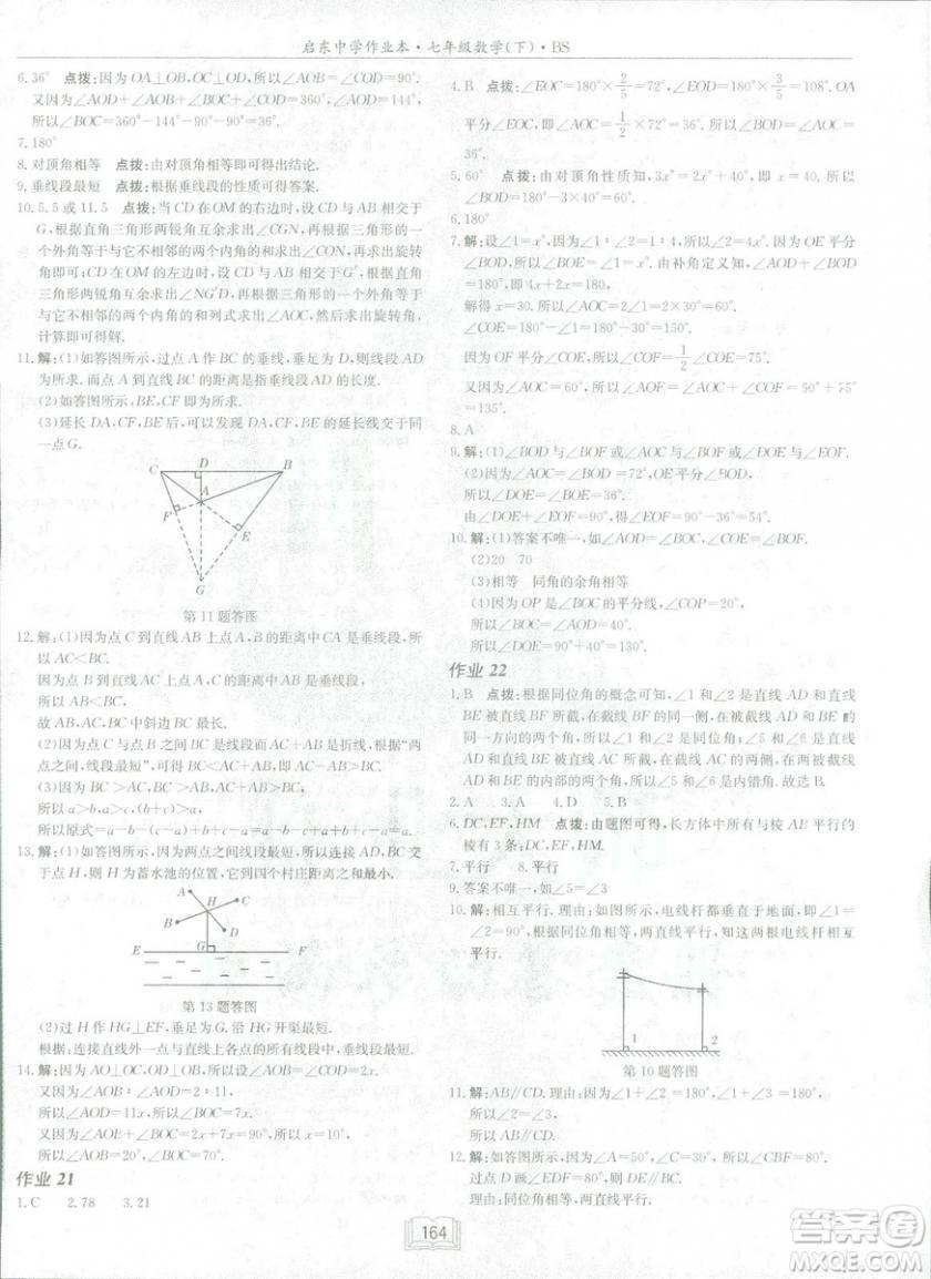 龙门书局2019启东中学作业本七年级北师大版BS数学下册答案