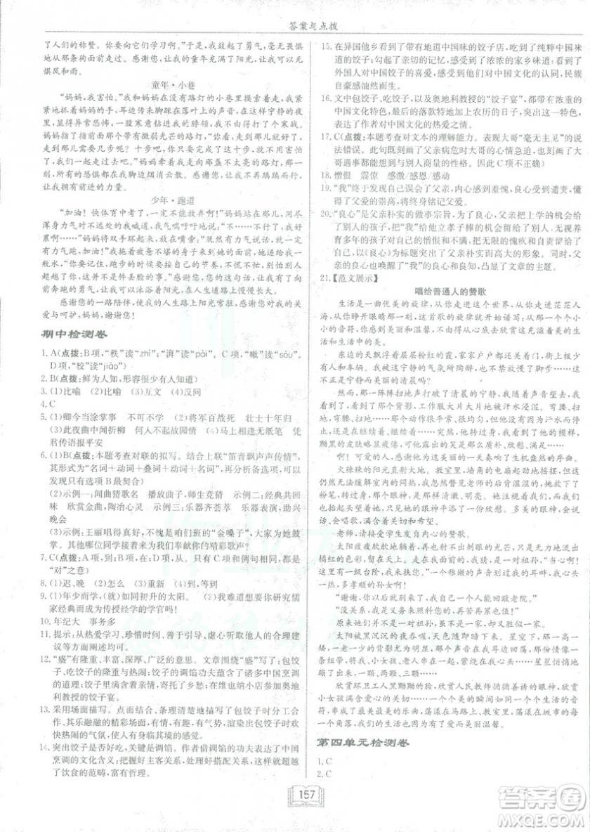2019年启东中学作业本语文七年级下册RJ人教版参考答案