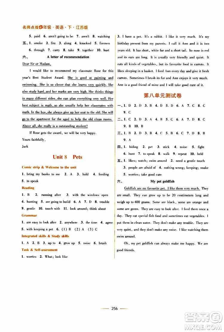 江苏版2019春名师点拨七年级英语下参考答案