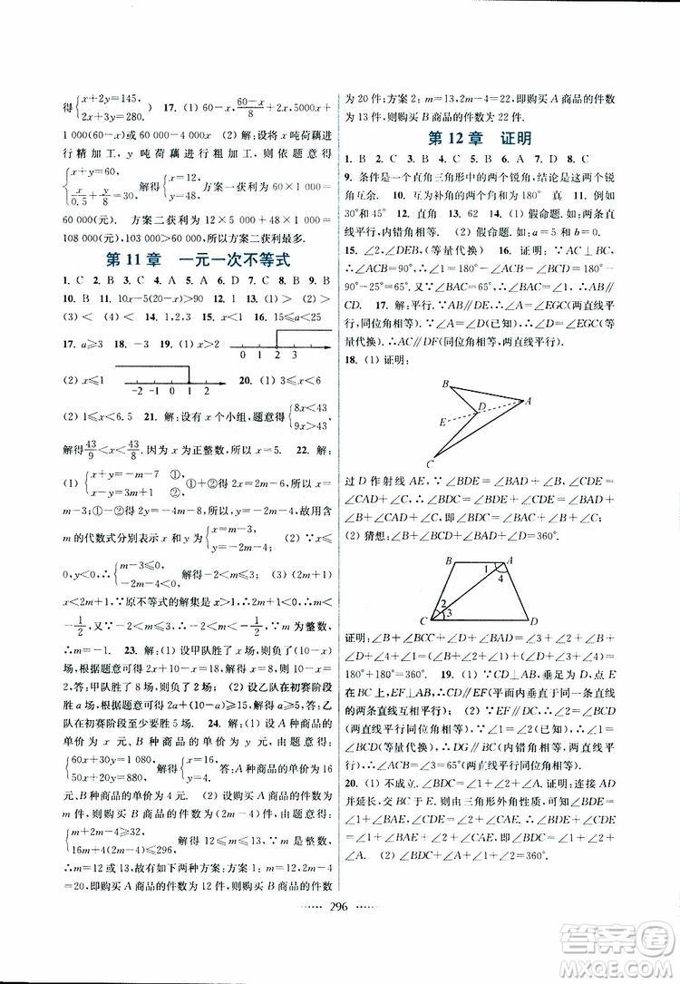 2019年七年级下册名师点拨课课通教材全解析数学江苏版参考答案