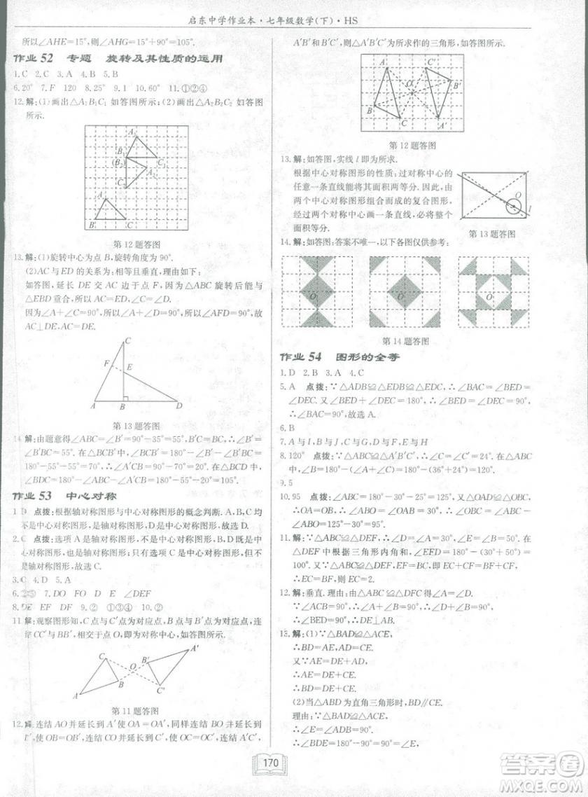 龙门书局2019启东中学作业本七年华师大版HS数学下册答案