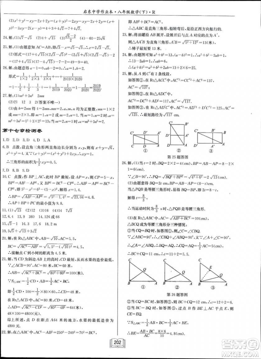 2019春启东中学作业本八年级数学下册R人教版参考答案