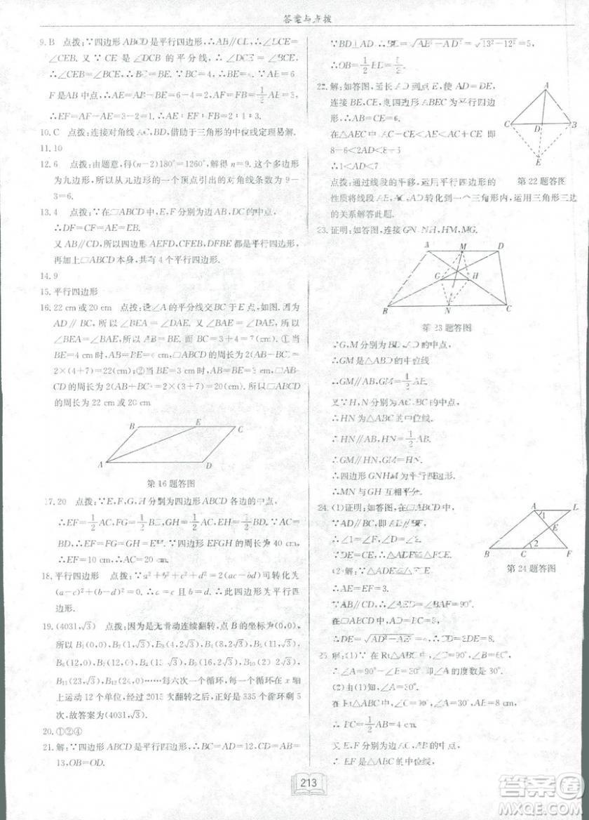 龙门书局2019启东中学作业本北师大BS版数学八年级下册答案