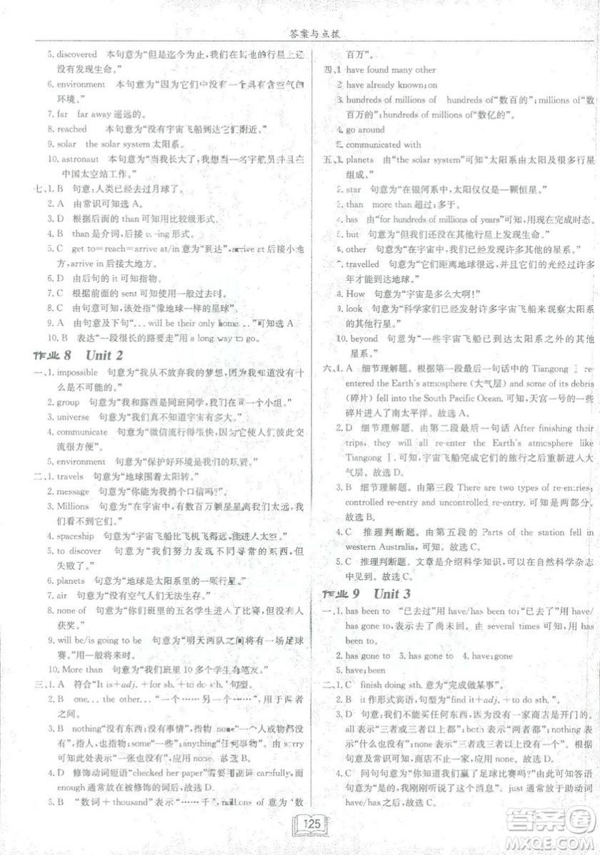龙门书局2019春季启东中学作业本八年级下册WY外研版英语答案