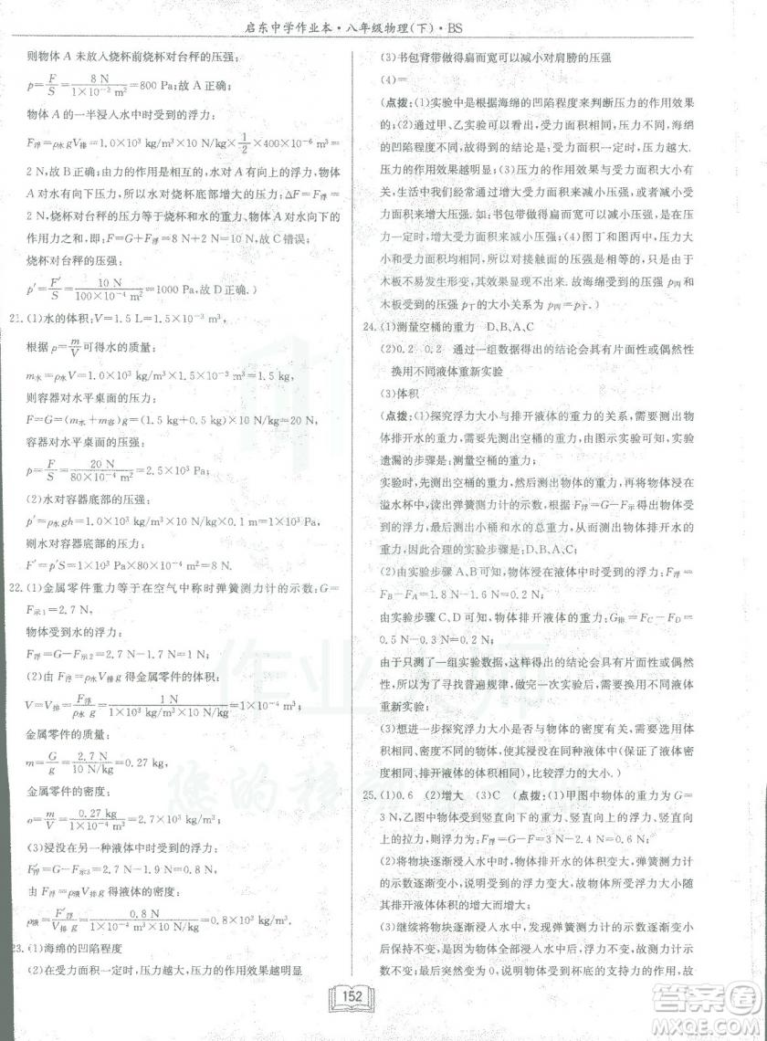 2019春季启东中学作业本八年级物理下册北师大版BS参考答案