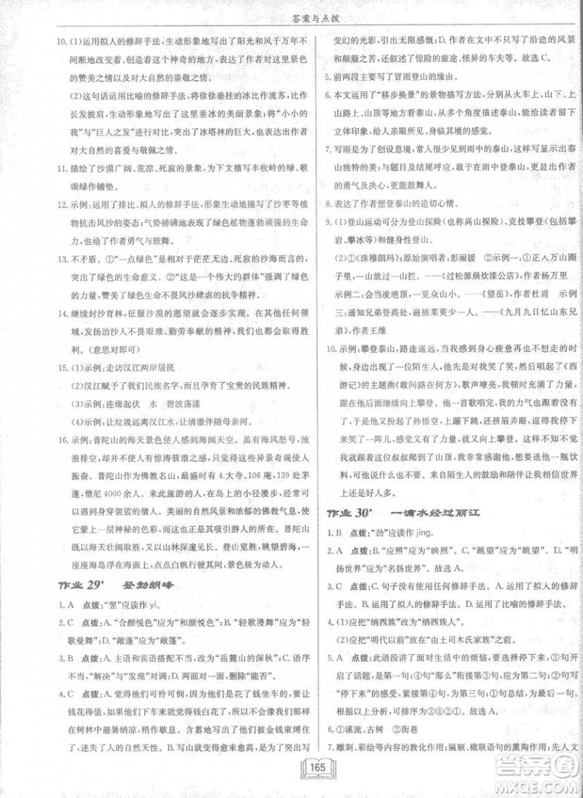 2019春龙门书局启东中学作业本八年级语文R人教版下册参考答案