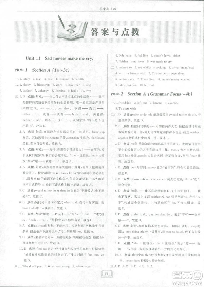 2019新版启东中学作业本人教版九年级下册英语参考答案
