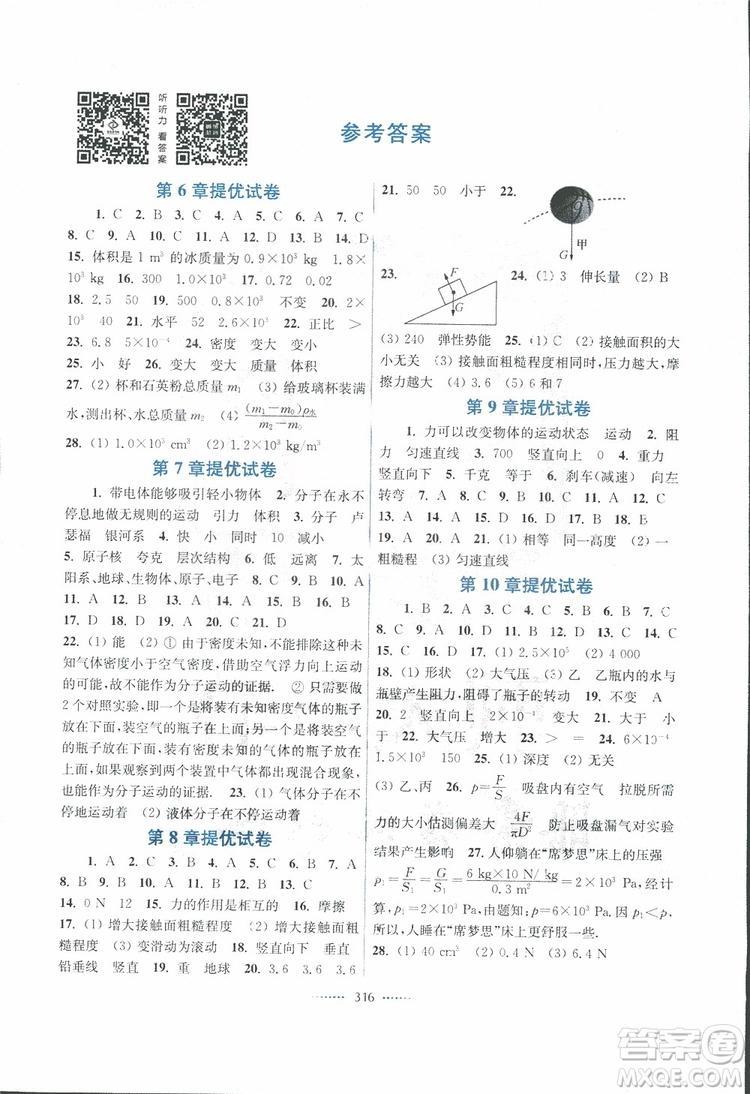 2019版名师点拨八年级物理下课课通教材全解析江苏版参考答案
