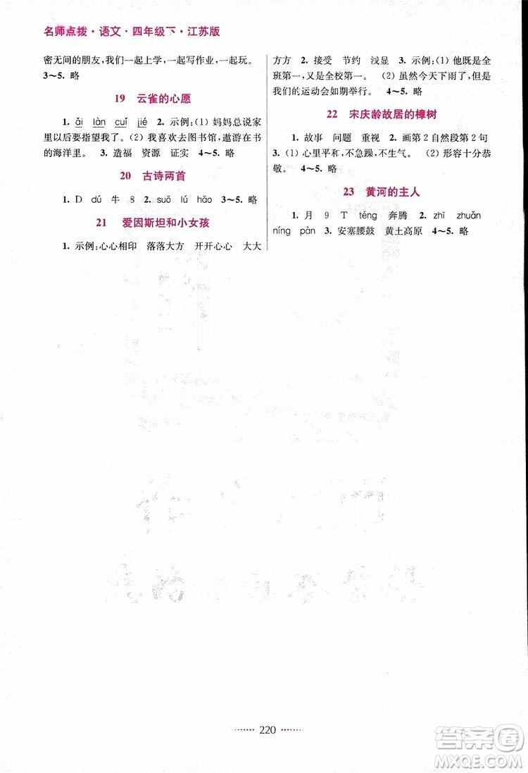名师点拨课课通教材全解析语文四年级下册江苏版2019参考答案