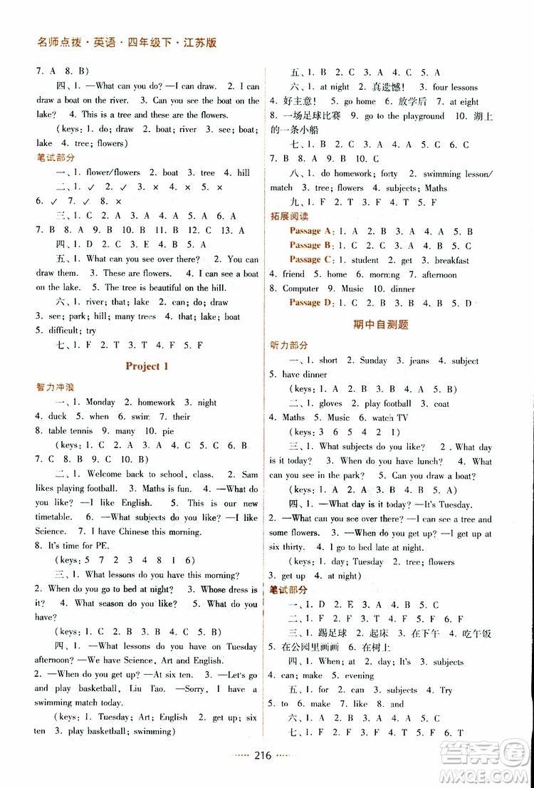 2019春名师点拨四年级英语下江苏版参考答案