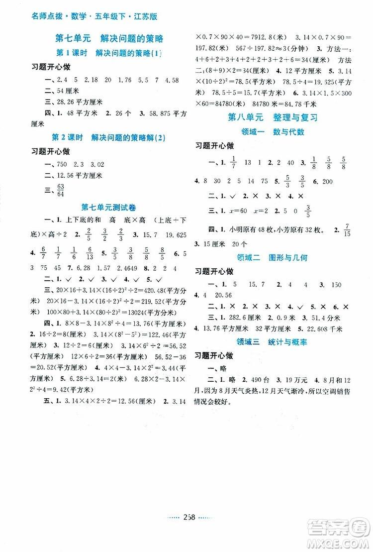 2019年名师点拨课课通教材全解析五年级数学下苏教版参考答案