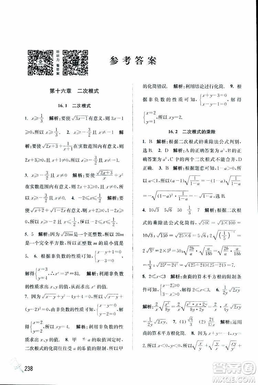2019春名师点拨数学八年级下册课课通教材全解析RJ版人教版参考答案