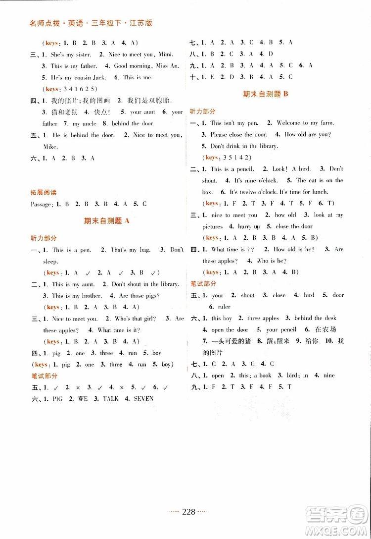 2019春名师点拨三年级英语下江苏版参考答案
