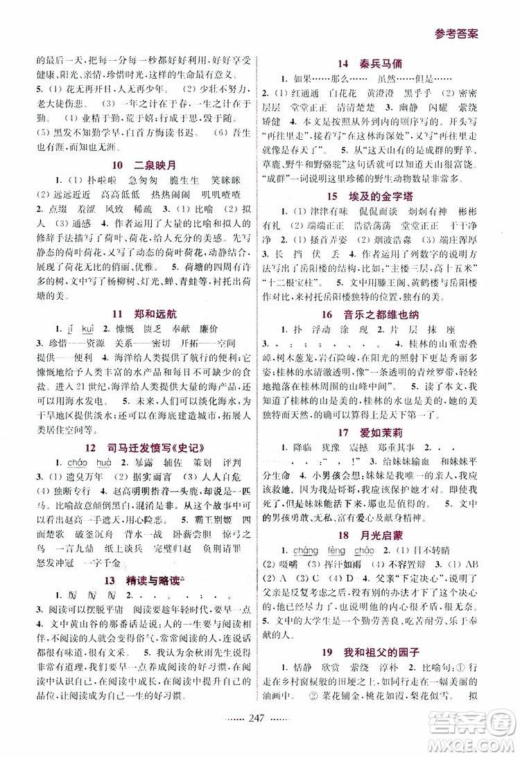 江苏版2019年五年级下册名师点拨课课通教材全解析语文参考答案