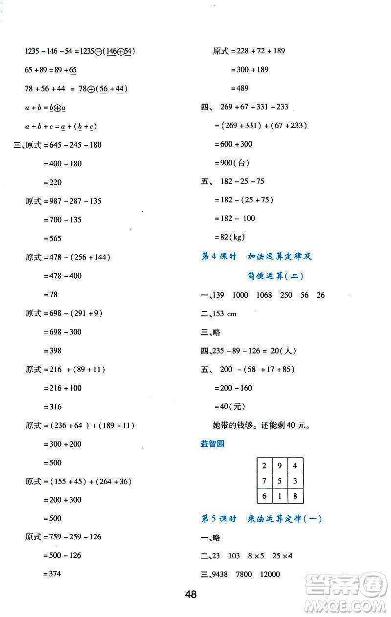 2019版新课程学习与评价数学A版套人教版四年级下册9787541973802答案
