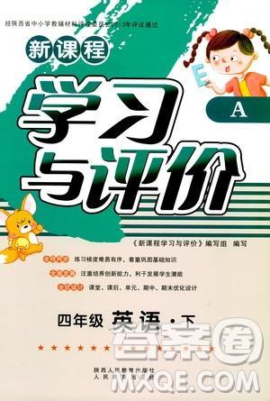 新课程学习与评价2019年四年级下册英语A版人教版陕西人民教育出版社答案