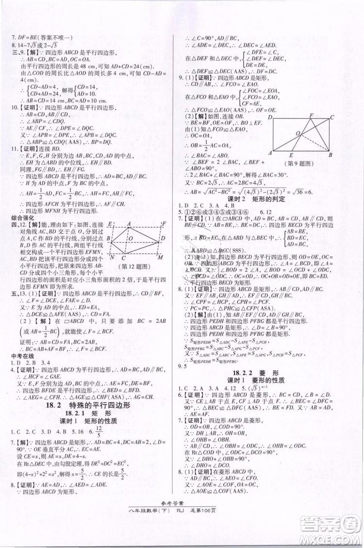 万向思维2019年高效课时通八年级下册数学RJ人教版参考答案