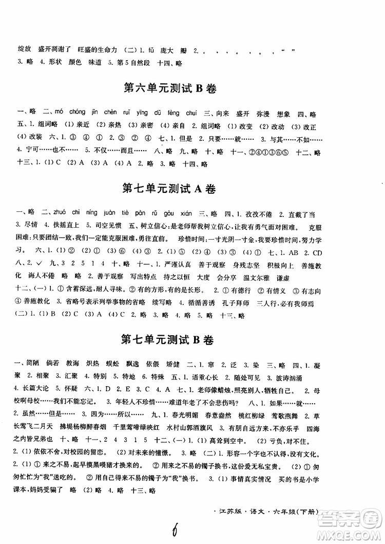 2019春江苏密卷六年级下册语文江苏版9787564131081参考答案