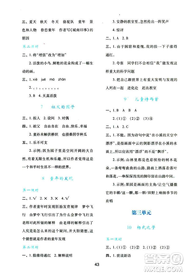 新课程学习与评价2019年春语文五年级下册A版人教版参考答案