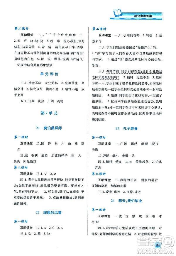 新课程学习与评价2019年春六年级语文苏教版B版参考答案