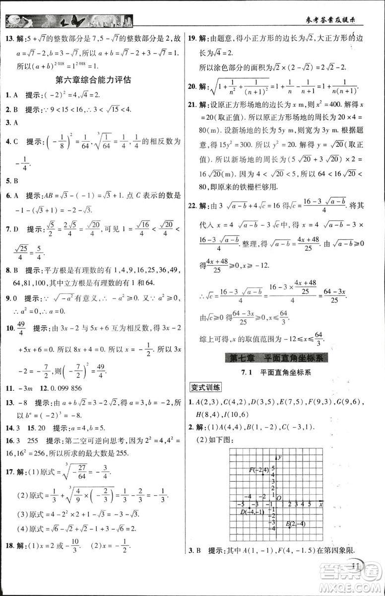 英才教程2019春中学奇迹课堂七年级数学9787545022278下册人教版参考答案