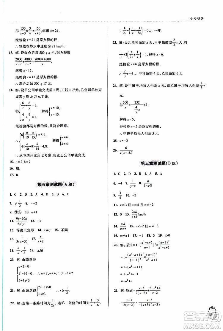 青岛专版2019年金博士轻巧夺冠八年级数学下册参考答案