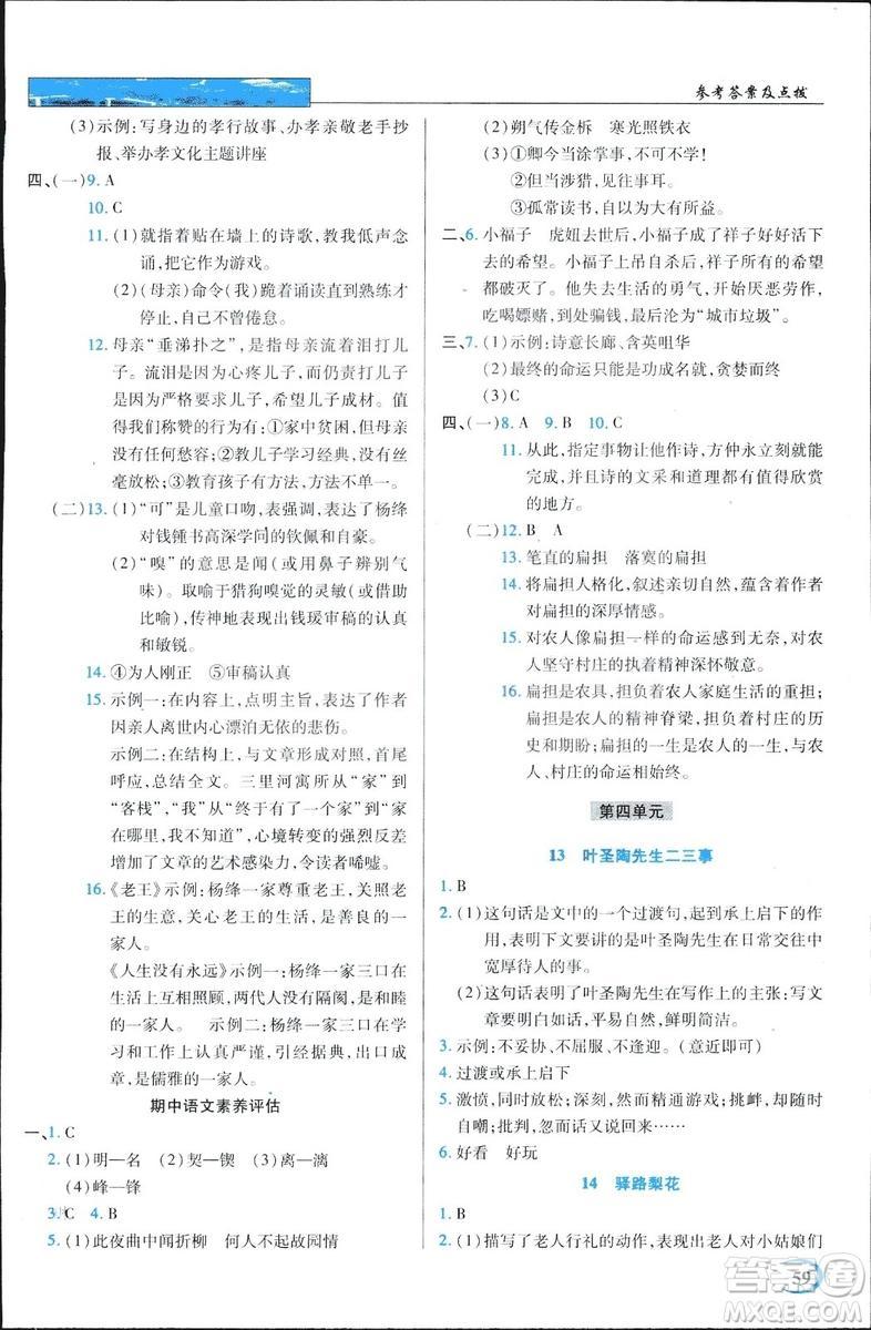 2019春英才教程中学奇迹课堂语文七年级下册人教部编版答案