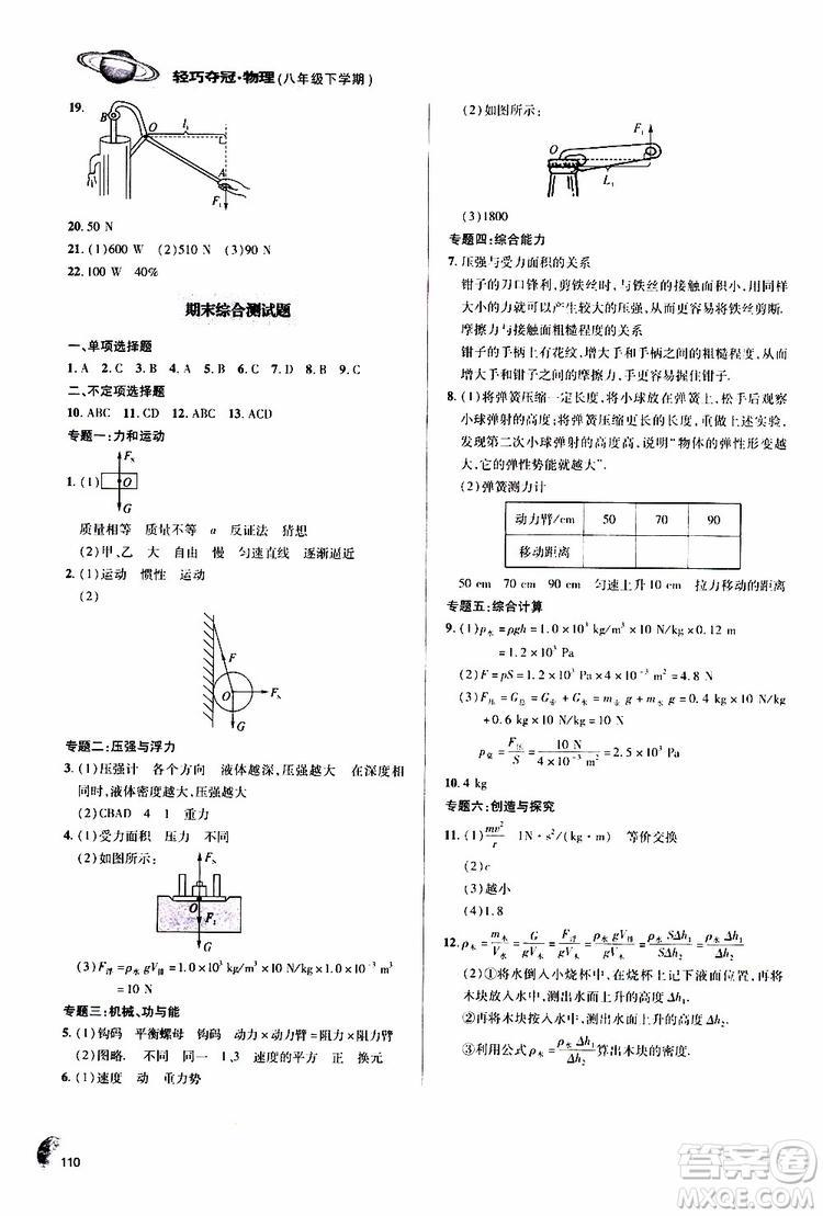 金博士2019年轻巧夺冠八年级物理下册青岛专版参考答案