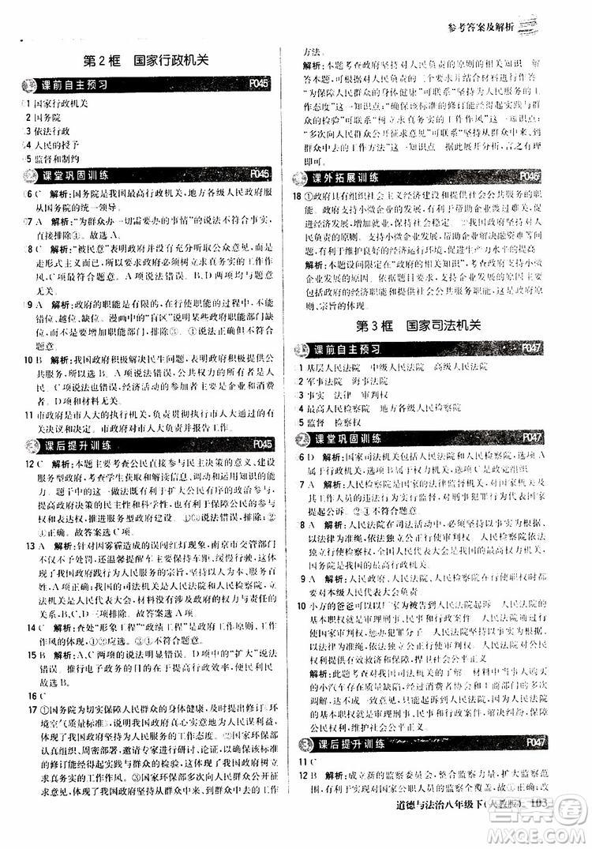 2019版1+1轻巧夺冠优化训练八年级道德与法治下册人教版9787552262933参考答案