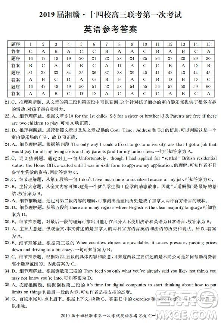 湘赣十四校2019届高三下学期第一次联考英语试题及答案解析
