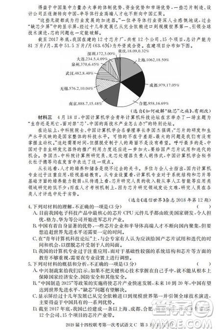 湘赣十四校2019届高三下学期第一次联考语文试题及答案解析