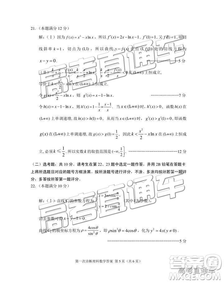 2019年3月高三甘肃一诊数学参考答案