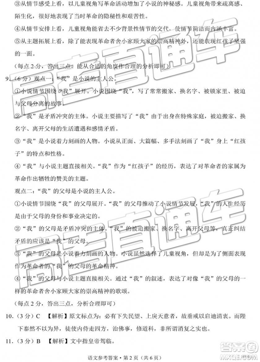 2019年3月昆十中云天化中学联合质量检测五语文参考答案