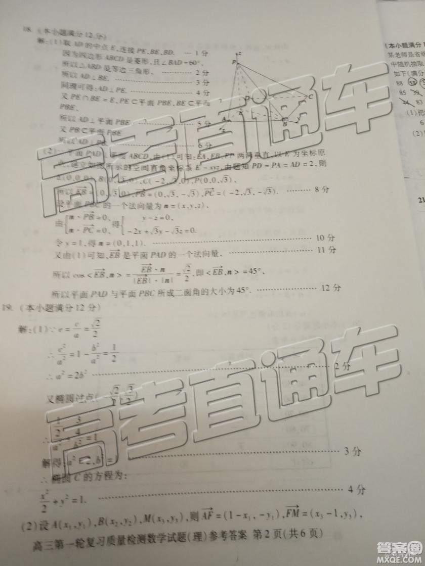 2019年泰安一模理数试题及参考答案