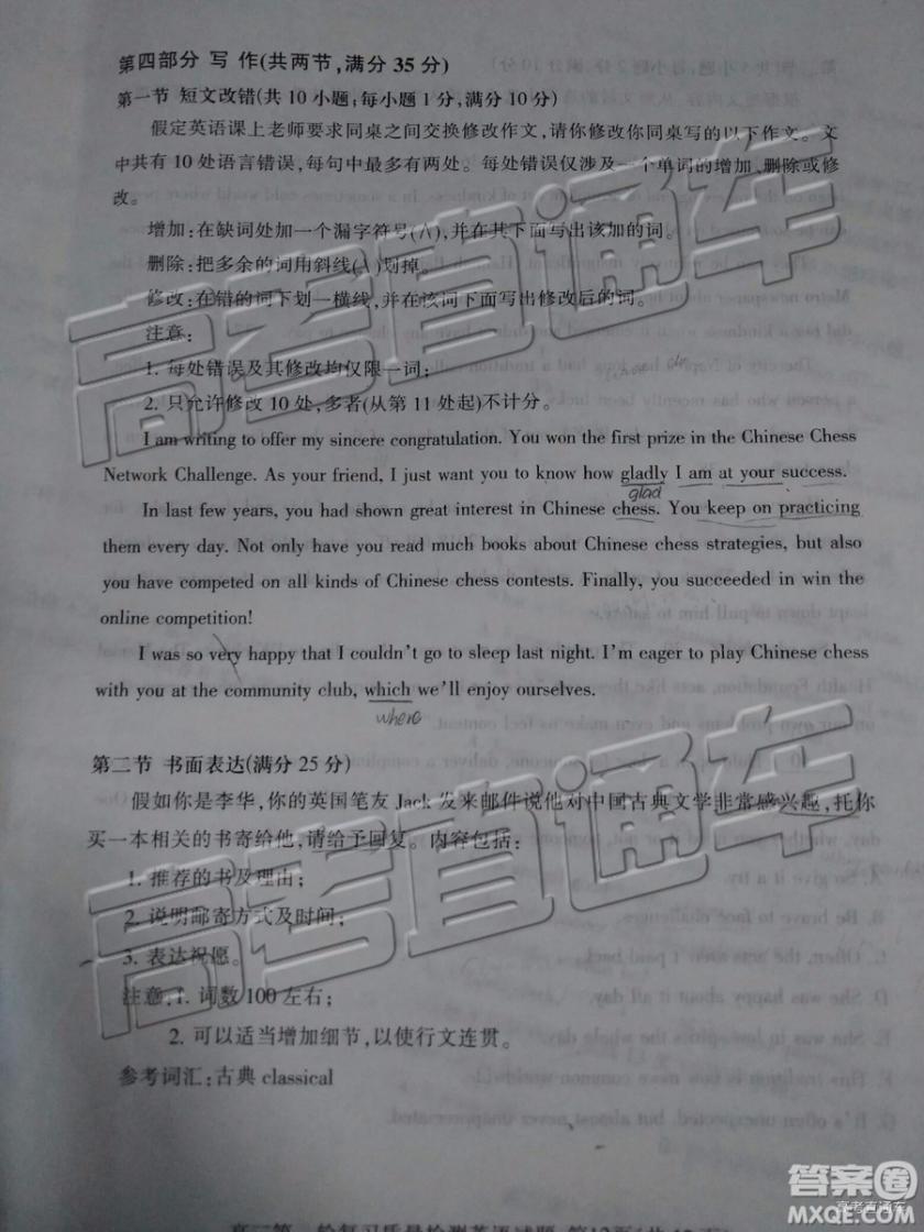 2019年3月泰安一模英语试题及参考答案