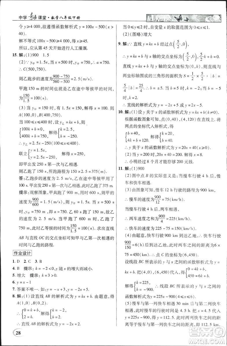 中学奇迹课堂2019春英才教程八年级数学下册人教版参考答案