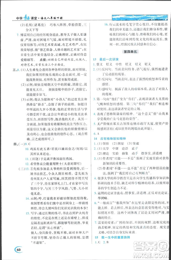 英才教程2019春中学奇迹课堂人教版八年级语文下册9787107281440答案