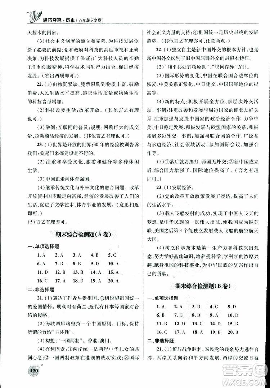 金博士2019年轻巧夺冠历史八年级下册人教版青岛专用参考答案