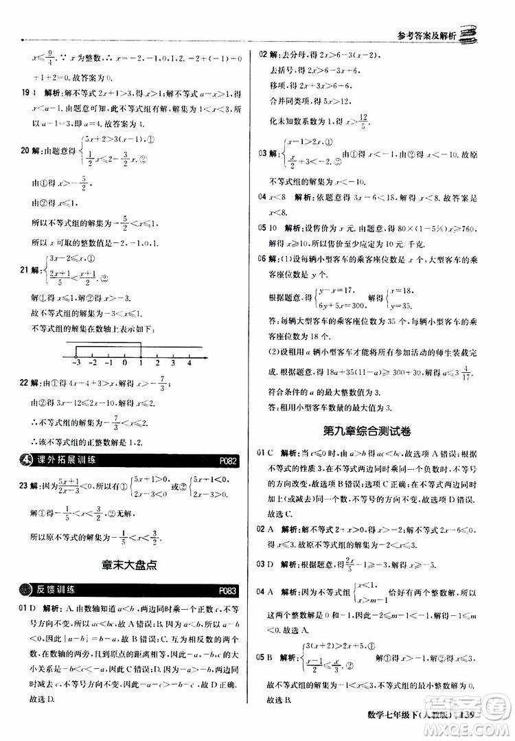 2019新版1+1轻巧夺冠优化训练七年级下册数学人教版9787552250183参考答案