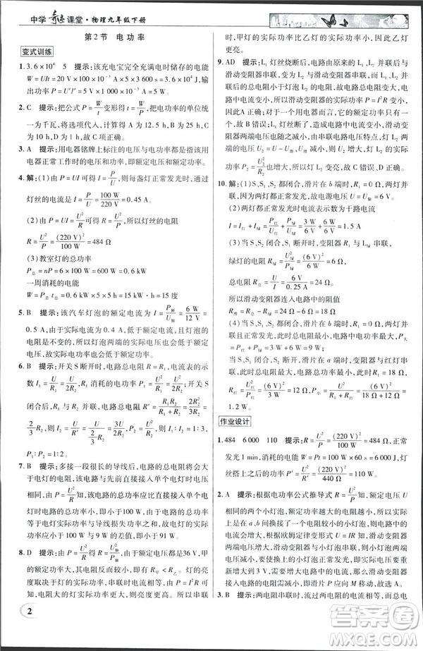 英才教程中学奇迹课堂2019版人教版九年级物理下册答案