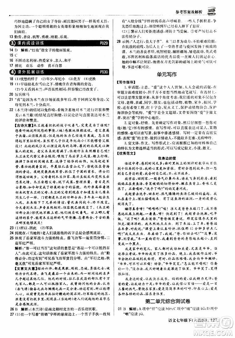 人教版RJ2019新版1+1轻巧夺冠优化训练七年级下册语文9787552250138参考答案