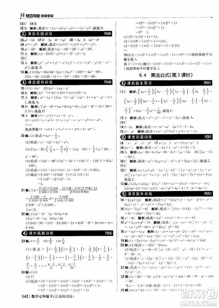 2019版七年级下册1+1轻巧夺冠优化训练数学江苏科技版参考答案