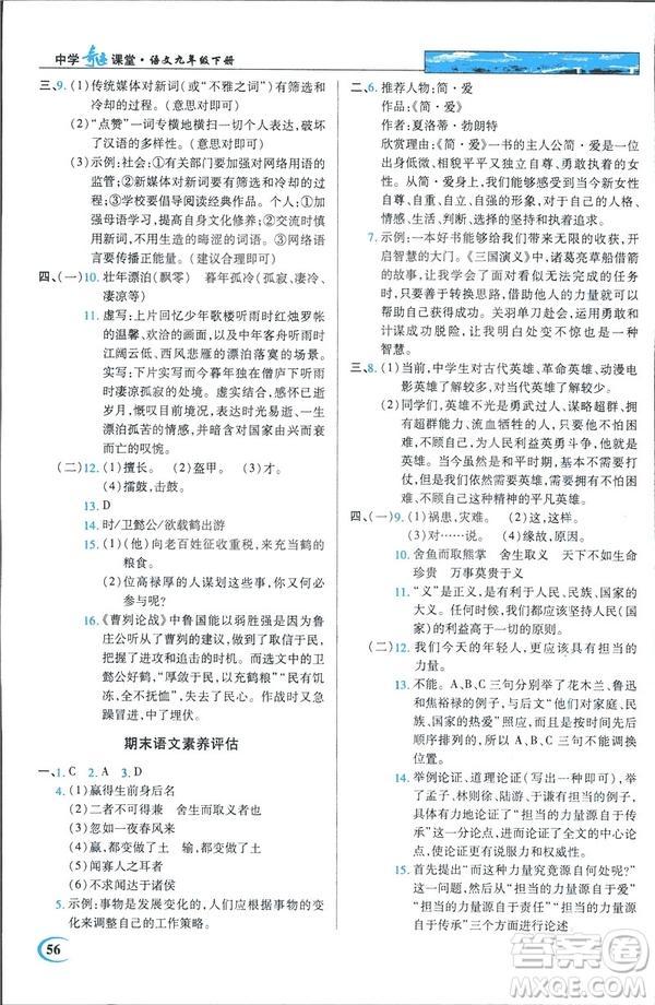 新世纪英才教程2019春中学奇迹课堂人教版九年级语文下册答案
