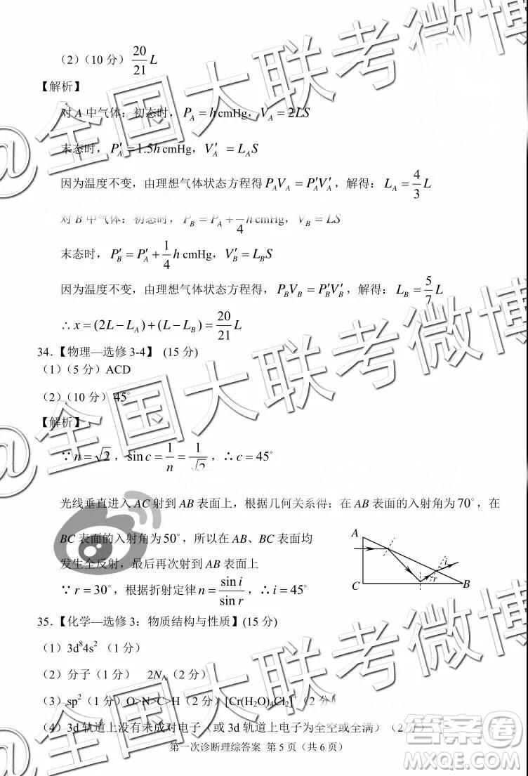 2019年3月高三甘肃一诊文理综参考答案