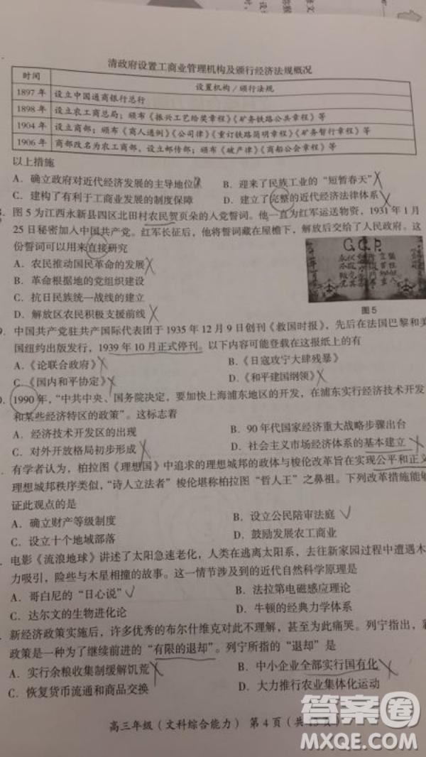 2019年北京海淀区高三零模文综理综试题及答案解析