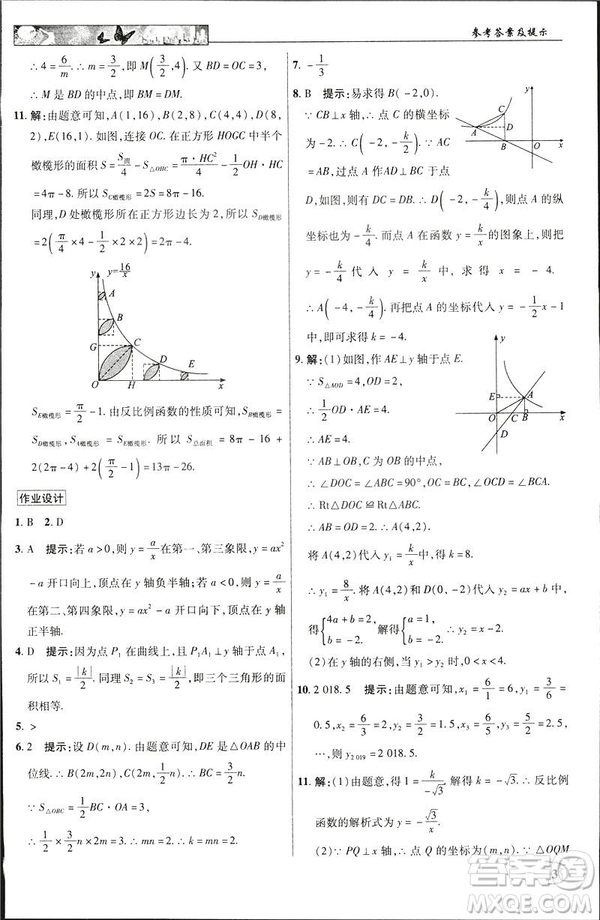 2019春新世纪英才教程中学奇迹课堂人教版九年级数学下册答案