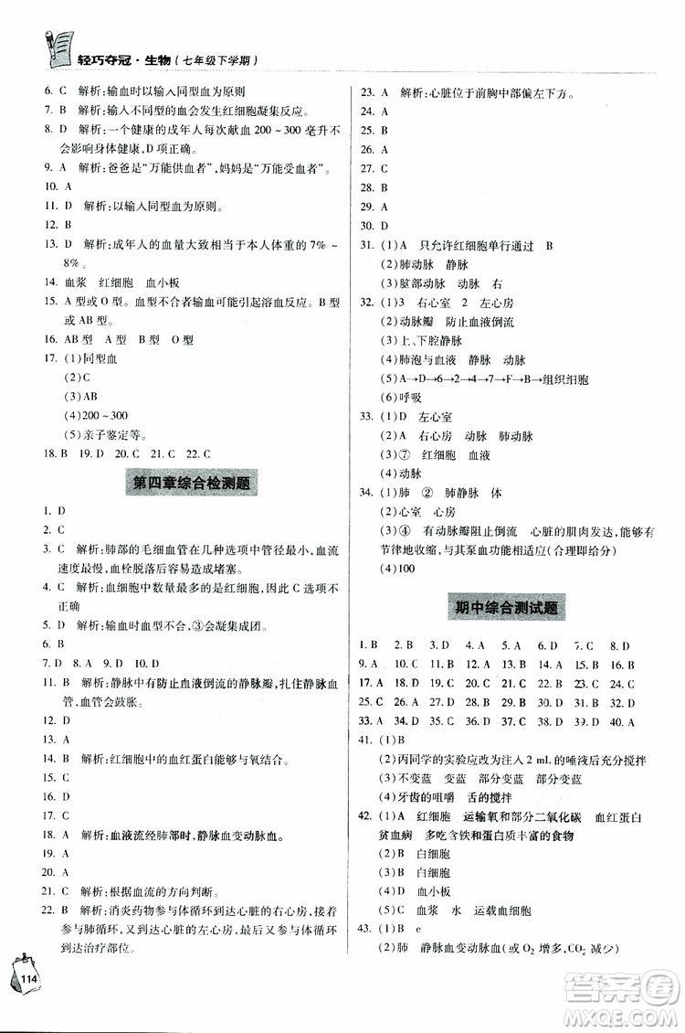 六三制青岛专用2019年轻巧夺冠生物七年级下册参考答案