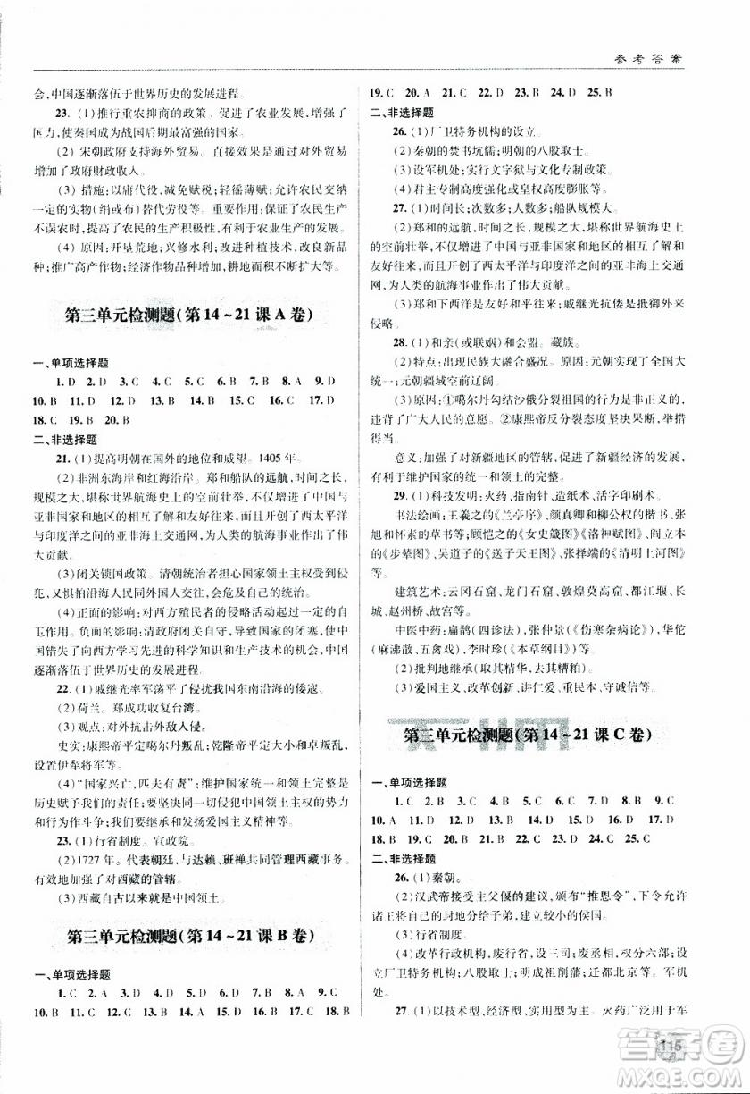 人教版青岛专用2019年轻巧夺冠历史七年级下册ISBN编号: 9787543668751参考答案