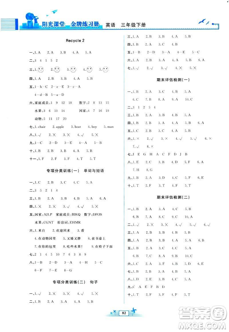 阳光课堂金牌练习册2019新版三年级英语人教版PEP答案