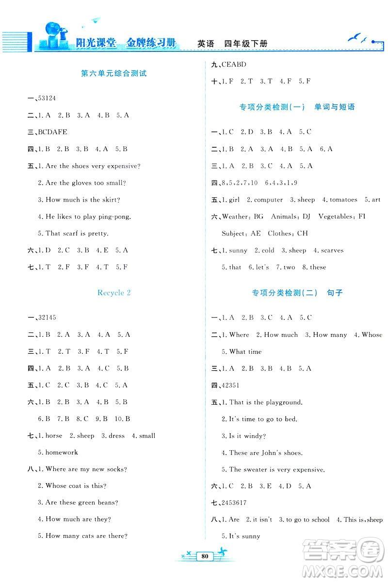 2019年阳光课堂金牌练习册英语四年级下册人教版PEP答案
